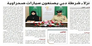 wasl Supports Inmates of Punitive and Correctional Establishments in Dubai in Line with the UAE's Year of Zayed 2018