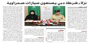 وصل تدعم برامج نزلاء المؤسسات العقابية في دبي تناغمًا مع عام زايد
