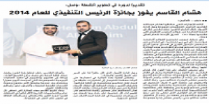 Hesham Al Qassim Wins Real Estate CEO of the Year