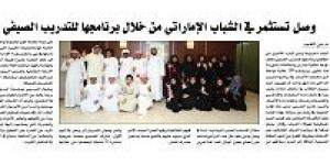 wasl Invests in UAE Youth Through its Summer Internship Programme