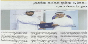 wasl Signs MoU with University of Dubai