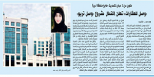 wasl properties Announces the Completion of wasl trio