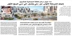 wasl properties Completes First Phase of AED 1.2 Billion Heritage Project