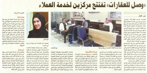 wasl properties Opens Two New Customer Service Centres